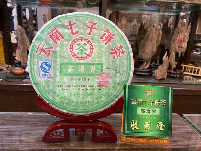 【藝全普洱】2007年 中茶昆明茶廠 高境界 生茶 茶餅 400克