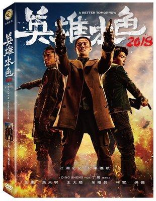 『DINO影音屋』18-07【全新正版-電影-英雄本色2018-DVD-全1集1片裝-王凱、王大陸、馬天宇】