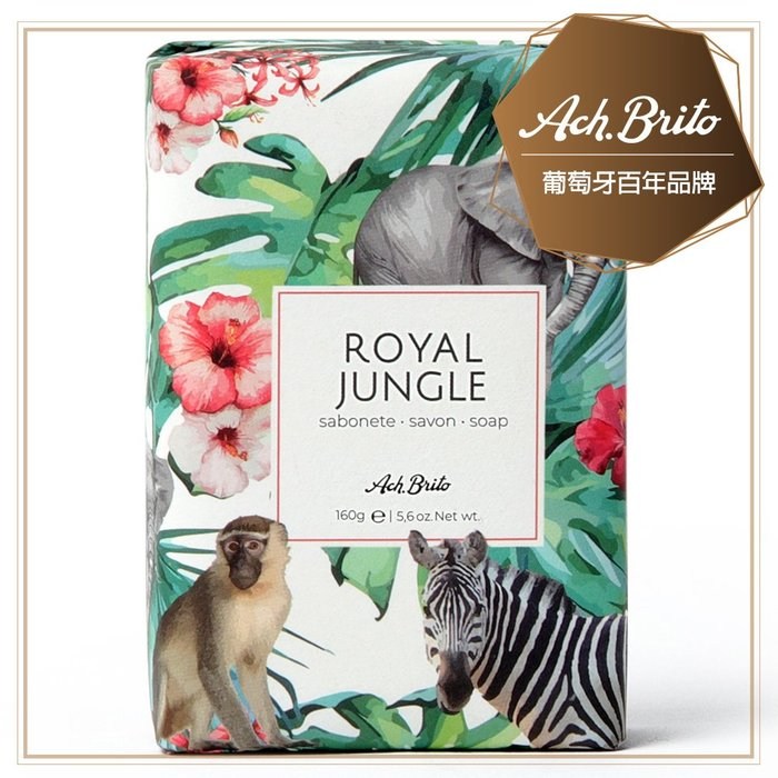 【Ach Brito 艾須‧布里托】Royal Jungle熱帶異國香氛皂-野性扶桑花 160g(優雅馬鞭草與柑橘香氛)