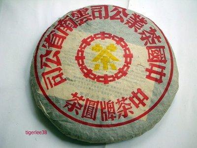 [老排的收藏]~~普洱飲品~2005年黃印中茶牌圓茶/餅茶/茶葉(生茶 380g)