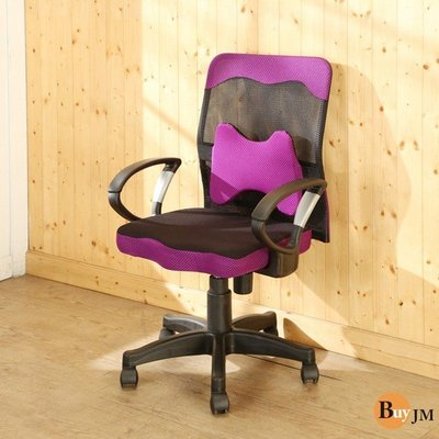 《百嘉美2》潔美透氣網背附可拆式腰枕辦公椅(紫色)/電腦椅 P-SE-CH196PU