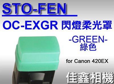 @佳鑫相機@(全新品)STO-FEN OC-EXGR 柔光罩 GREEN綠色 for Canon 420EX閃燈 美國製