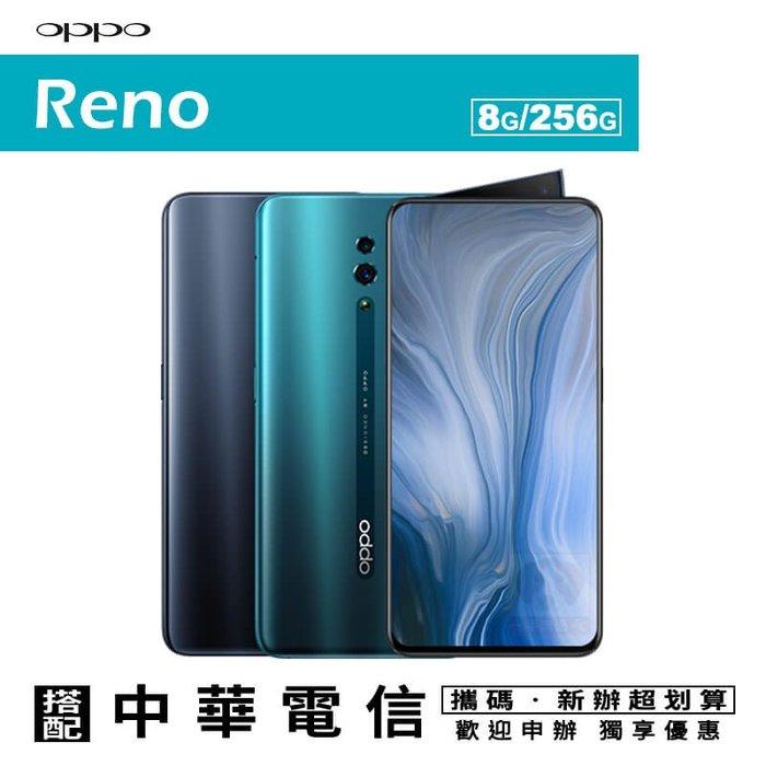 OPPO Reno 8G/256G 攜碼中華4G上網月租999 手機優惠 高雄國菲五甲店