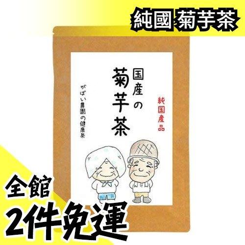 日本 純國手作茶飲 菊芋茶 2g×40包 九州產 飲品 零食 二件免運【水貨碼頭】