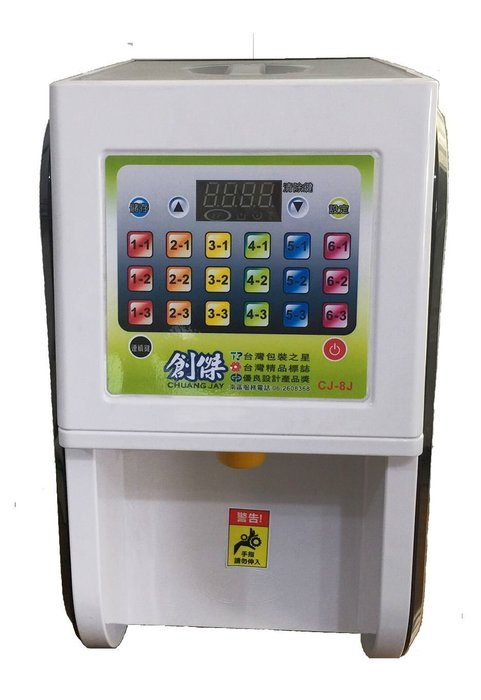 ㊣創傑CJ-S7粉末計量充填機 18組設定按鍵*適用:酵素奶精粉糖粉咖啡*連續封口機印字機分裝機計量機液體充填機封杯機