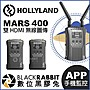 數位黑膠兔【 HOLLYLAND MARS 400 雙HDMI 無...