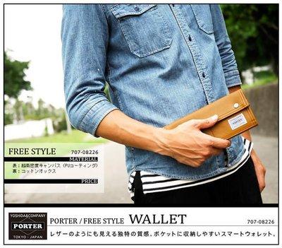 『小胖吉田包』預購 日本 日標 吉田 PORTER FREE STYLE 長夾 ◎707-08226◎免運費!