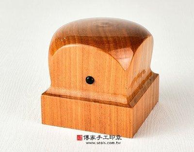 頂級桃木官帽廟章《半手工刻印》1.4吋,正常高度,單章。傳家手工印章台中店
