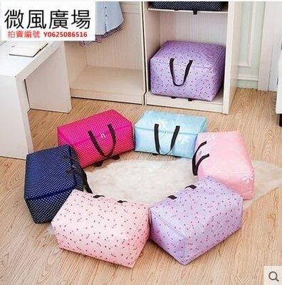 超大牛津布衣物整理箱加厚防潮棉被子收納袋防水搬家袋折疊儲物盒(特大號)FA01897