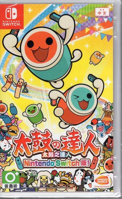 現貨中 Switch遊戲 NS 太鼓之達人 Nintendo Switch 版 太鼓達人 中文版【板橋魔力】