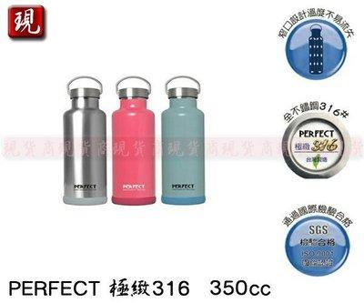 【現貨商】原廠 台灣製 PERFECT 316#不鏽鋼極緻真空保溫杯 350cc 公司貨 另有其他尺寸