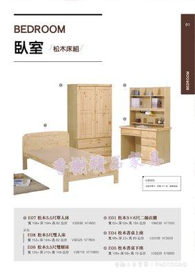 香榭二手家具*全新精品 松木實木3.5尺單人床架-床組-單人加大床-床底-床箱-排骨床架-二手家具-買賣二手貨-寢具 台中市