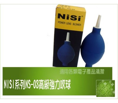 『BOSS』可超取  NISI POWER LENS BLOWER 吹球 NS-03專業級 除塵 清潔 保養 電腦 相機