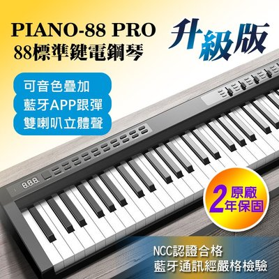 小叮噹的店 - PIANO88 PRO 88鍵 電子鋼琴 升級版 含琴袋 保固兩年 內鍵鋰電池 可插麥克風