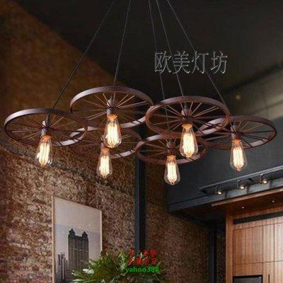 【美學】loft美式鄉村復古鐵藝造型咖啡西餐廳休閑會所車輪吊燈MX_672