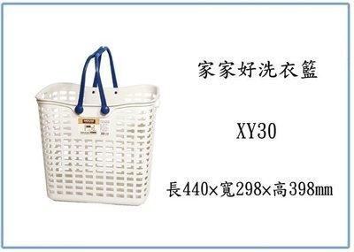 『 峻呈 』(全台滿千免運 不含偏遠 可 ) XY30 家家好 籃 手提籃 耐用 洗衣籃 置物籃 菜籃