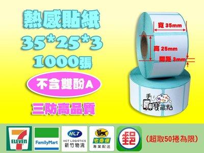 【手機寶藏點】三防熱感貼紙35*25*3mm 1000張 感熱貼紙 飲料杯 標籤機 特惠29元 35x25x3 POS