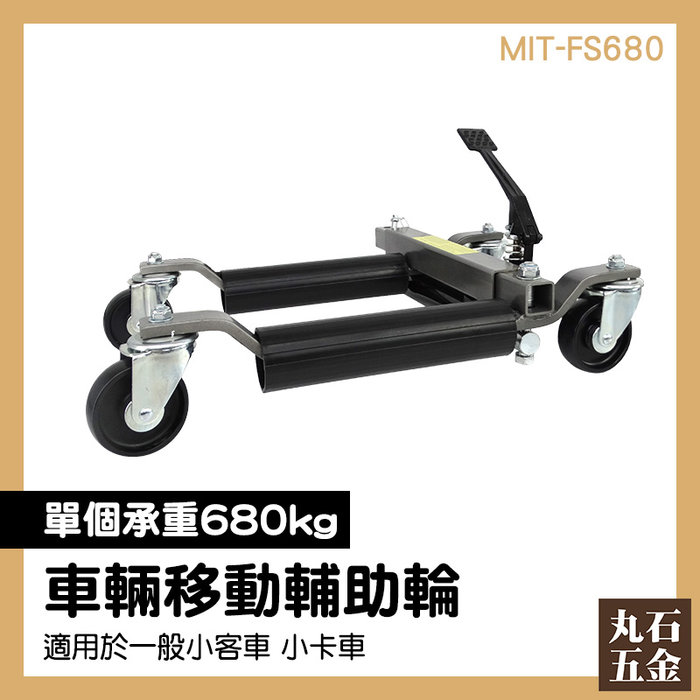 【丸石五金】油壓移車架 MIT-FS680 挪車架 汽車起重器 移車工具 重車 汽車溜冰鞋