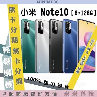 小米 紅米 Note10 6+128G 免卡分期 軍人學生上班族 無卡分期3期專案【MINIMI3C】可二手機福利機貼換