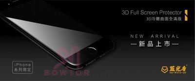 光華商場。包你個頭【藍光盾】 APPLE IPhone 6+/7+/8+ 5.5吋 共用款 3D滿版抗藍光9H玻璃保護貼
