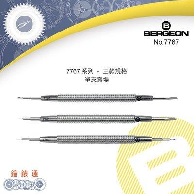 【鐘錶通】B7767《瑞士BERGEON》全鋼雙頭錶耳叉系列- 單支賣場 三款規格可選 ├錶帶工具/6767┤
