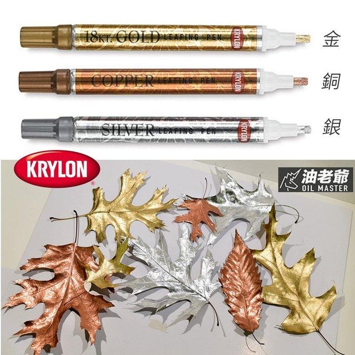 KRYLON 電鍍漆筆 電鍍筆 油漆筆 模型 修補 金色 紅銅色 電鍍銀 三色現貨 油老爺快速出貨