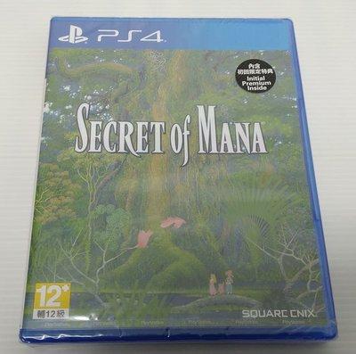 [頑皮狗]PS4聖劍傳說2 SECRET of MANA中文版(全新未拆)