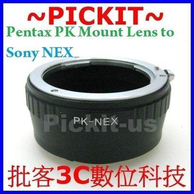 無限遠對焦 PENTAX PK 鏡頭 轉 NEX 機身 (PK TO NEX) 轉接環 索尼系列異機身轉接環PK-NEX