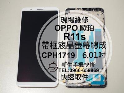 免運【新生手機快修】OPPO R11s 帶框液晶螢幕總成 6.01吋 玻璃破裂 顯示觸控異常 LCD面板 現場維修更換