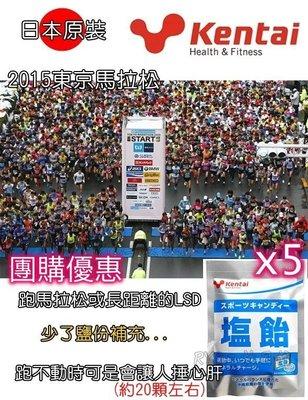團購優惠 日本 Kentai 鹽糖 補給 馬拉松 跑者 鹽份 鹽錠 LSD 三鐵 路跑 運動 馬場專用  鐵腿前來一顆