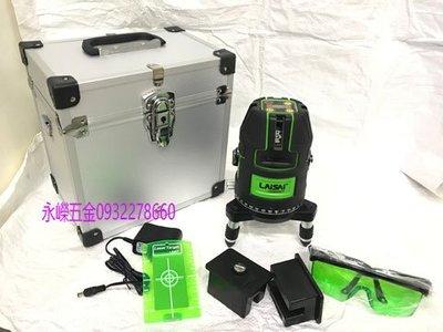 (含稅價)緯軒 LAISAI LSG630SD 電子式綠光 雷射儀 三段光源,線細好看,附2顆鋰電