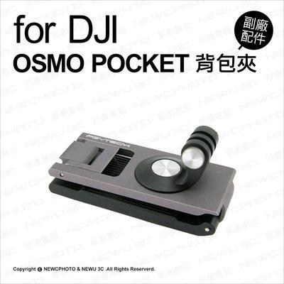 【薪創新竹】DJI 大疆 PGY 背包夾 運動相機 固定夾 Gopro OSMO POCKET 轉接支架 帽夾 配件