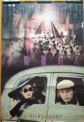 不脫襪的人 ( A Fishy Story )  - 張曼玉、阿B鍾鎮濤 - 香港原版電影海報 (1989年)