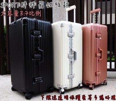 【現貨送好禮】32吋 大容量 胖胖箱 鋁框款 37開 3:7 加厚 快速到貨 SPORT款 拉桿箱 行李箱