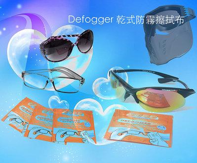 Defogger防霧擦拭布加厚麂皮絨超細纖維布適用所有光學鏡片老花眼鏡近視眼鏡運動太陽眼鏡醫療護目鏡騎車戴口罩眼鏡族必備