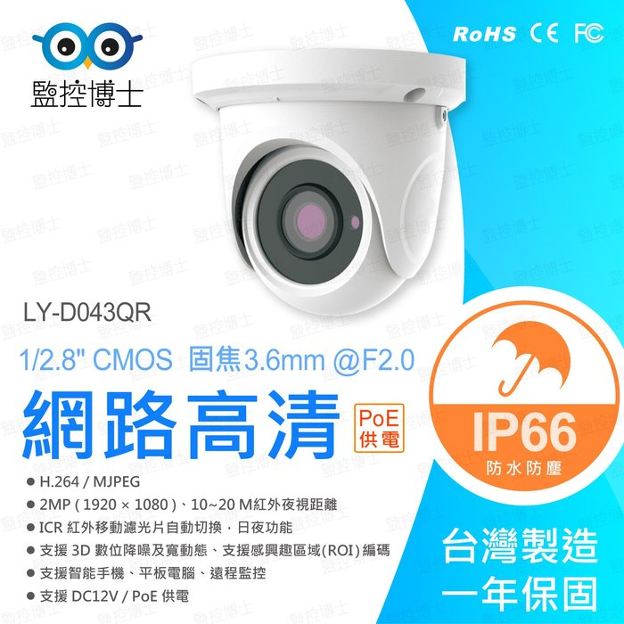 【監控博士】防水半球型3.6mm 200萬 紅外線網路攝影機 LY-D043QR