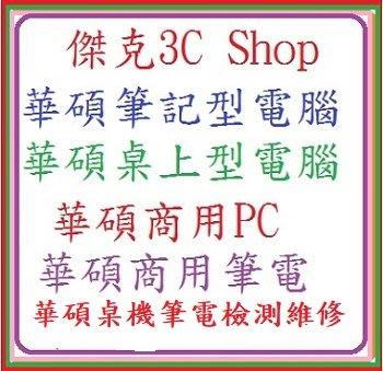 *傑克3C*ASUSPRO P2540FA-0271A10110U 華碩超值強效商用筆電/i3-10110U/8G/25