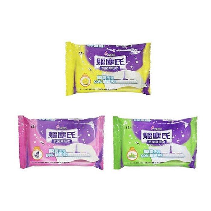 驅塵氏 抗菌濕拖巾(12張) 檸檬/薰衣草/茶樹 3款可選