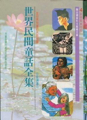 【語宸書店G133/少年童書】《世界民間童話全集-亞洲篇-4-菲律賓.印尼》博華出版社