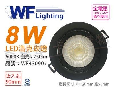 [喜萬年]含稅 舞光 LED 8W 6...
