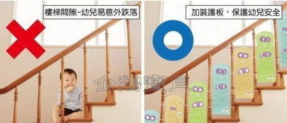 @企鵝寶貝@ 小浣熊樓梯安全護板/樓梯護欄/擋板/擋片/護片(六入)