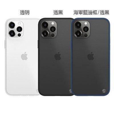 KINGCASE (現貨) SwitchEasy AERO iPhone12 mini 5.4吋 霧面軍規防摔保護殼