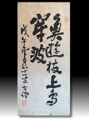 【 金王記拍寶網 】S1694  中國...