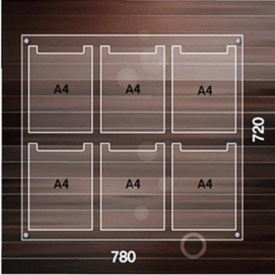 摩斯小舖壓克力精品~A4壁面壓克力DM展示架 標示牌 告示牌 6格公佈欄 厚3mm 含銅扣4個~特價:2100元/組