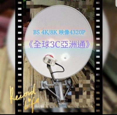 日本僑胞收看,日本BS/CS衛星/奧運/東京/大版/關西/地上波,新世代 最高解析度