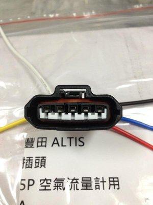 豐田 TOYOTA ALTIS VIOS (5P) 空氣流量計插頭 空氣流量計插座 空氣流量器插頭