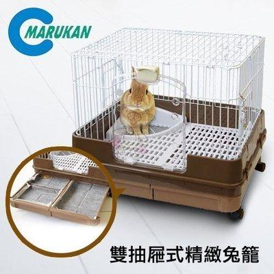 =白喵小舖=Marukan《雙抽屜式精緻兔籠ML-99》鼠兔界寬敞大別墅、雙門設計、安全扣環、強化塑膠