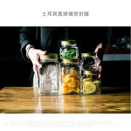 土耳其風玻璃密封罐 家用廚房醃漬咖啡茶葉收納儲物罐(1500ml)_☆優購好SoGood☆