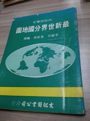 【OCT18fstock】《最新世界分國地圖》文化圖書公司│民國63年出版│