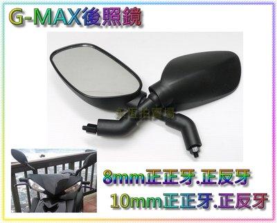 《永恆部品》 G-MAX後照鏡 8M 10M 正牙 正反牙.雷霆/三代勁戰/四代勁戰/GTR/AERO/雷霆王